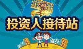◀活动报名▶6月7日中国众创投资人接待站--MBAVC创投联盟,欢迎创业项目报名参加