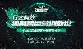"""兑吧运营帮""""行之有效的独角兽运营创新论""""系列沙龙5月25北京站"""