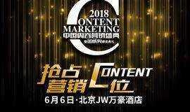 2018中国内容营销盛典暨金成奖颁奖典礼