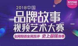 2018中国品牌故事视频艺术大赛