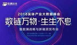 2018实体产业大数据峰会暨数澜战略发布会