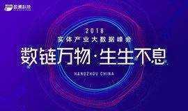 2018实体产业大数据峰会