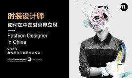 大师讲堂 | 作为时装设计师,如何在中国时尚界立足?