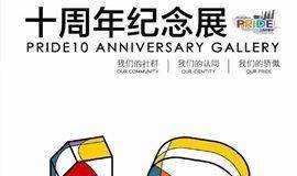 2018年上海骄傲节 - 十周年纪念展 / ShanghaiPRIDE 2018 Pride10 Anniversary Gallery