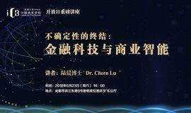 【港大ICB|6.23成都开放日】不确定性的终结:金融科技与商业智能