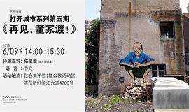 【艺仓讲座】打开城市系列第五期:《再见,董家渡!》
