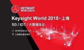 是德科技 5G/IOT/大数据&云/汽车/硅光/量子技术分享大会