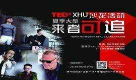 TEDxXHU夏季大型沙龙活动:来者可追
