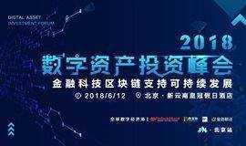 2018数字资产投资峰会-北邮EMBA匹块链总裁班专用