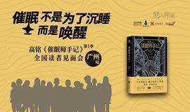 催眠不是为了沉睡,而是唤醒 高铭《催眠师手记》第二季 西西弗书店新书分享会·广州站