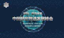中国精密智造发展峰会