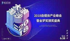 """""""大浪淘沙""""-2018自媒体产业峰会"""