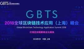 2018全球区块链技术应用峰会  上海站