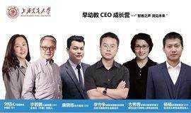 上海交通大学早幼教CEO成长营