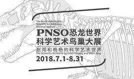 【早鸟票】PNSO恐龙世界★科学艺术鸟巢大展,这个夏天注定不平凡