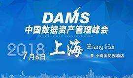 AIOps与大数据专场:腾讯、饿了么、360、唯品会技术负责人齐聚分享(上海站)
