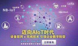 AIoT论坛报名•深圳丨探究AI在工业物联网的落地,研华邀您参加嵌入式设计论坛!直面AIoT时代挑战!
