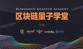 【区块链量子学堂】第5讲·广州站!一次付费,全年学习!