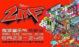 ZMF热波音乐节2018-- 成都站
