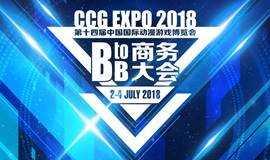 2018 CCG EXPO商务大会
