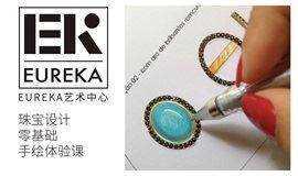Eureka艺术中心丨零基础也能体验的珠宝设计手绘