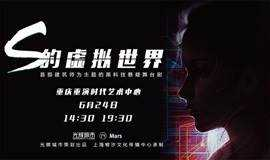 中国第一部建筑师主题话剧:《S的虚拟世界》全国巡演 重庆站 团购通道