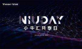 NIUDAY小牛汇共享日·深圳站