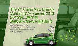 2018第二届中国新能源汽车NVH国际峰会