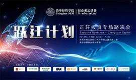 X-elerator 跃迁计划——正轩投资专场路演会
