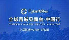 CyberMiles区块链全球百城见面会-中国行武汉站