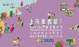 2018上海薰衣草节