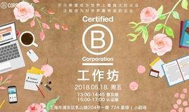 工作坊 | 揭秘全球的酷公司为什么都愿意成为共益企业B Corp