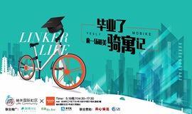 杭城骑行寻宝、Bbox+DJ嗨翻天台,无人机跟拍……毕业了来一场撒欢趴