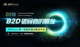 B2D破局者的爆发 —— APICloud新一轮融资暨战略发布会