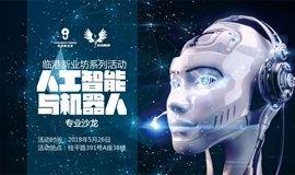 临港新业坊系列活动—人工智能与机器人专业沙龙