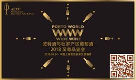 2018 AEVP Grand Tasting of Port and Douro Wines 波特酒与杜罗产区葡萄酒 2018至尊品鉴会