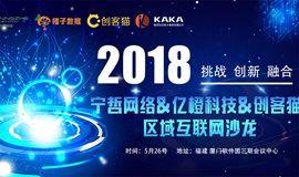 宁哲网络&亿橙科技&创客猫区域互联网沙龙     2018春季 厦门峰会