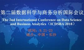 第二届数据科学和商业分析国际会议(ICDSBA2018)