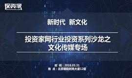 投资家网行业投资系列沙龙之 文化传媒专场