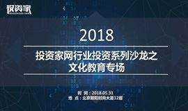 投资家网行业投资系列沙龙之 文化教育专场