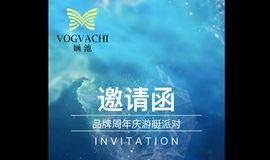 VOGVACHI婳池品牌周年庆游艇派对
