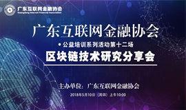 广东互联网金融协会公益培训系列活动第十二场——区块链技术研究分享会