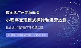 微企达广州专场峰会—小程序变现模式探讨和运营之路