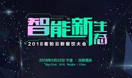 智能新生态 —— 2018客如云宁波新餐饮大会