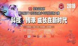 2018邦宝益智杯·第三届BTV乐益达科技创新大赛报名通道