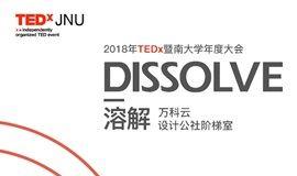 "TEDx暨南大学 2018年度大会 | 溶解""Dissolve"""