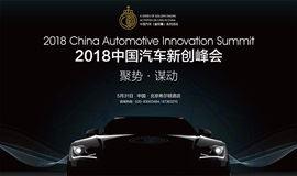2018中国汽车新创峰会