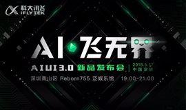 科大讯飞|AI·飞无界新品发布会