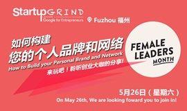【5月26日】如何构建您的个人品牌和网络,SG资深外籍专家来分享!