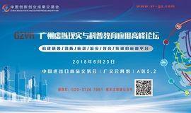 广州虚拟现实与科普教育应用高峰论坛